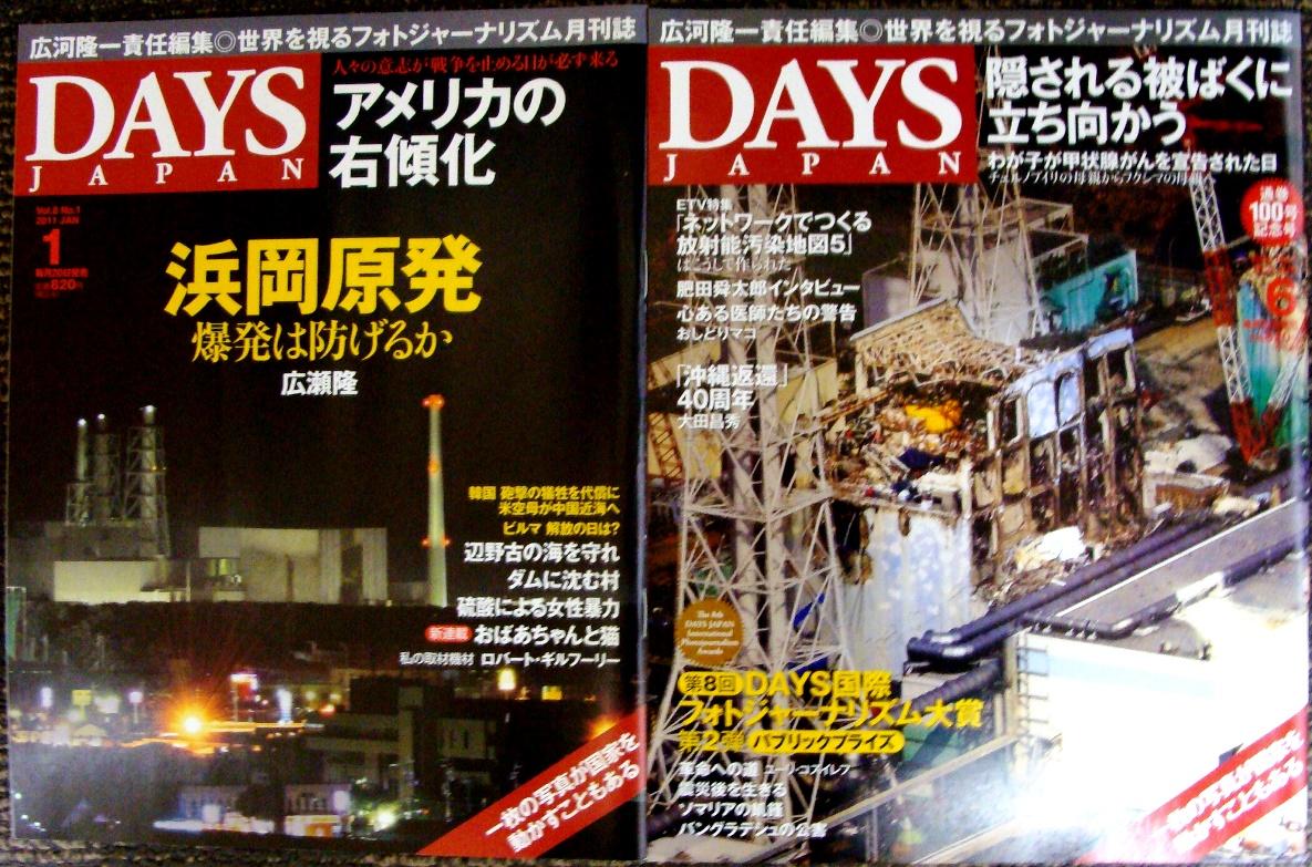 DAYS2011-12&2012-6.JPG