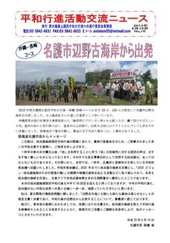 平和行進ニュース6-18.jpg