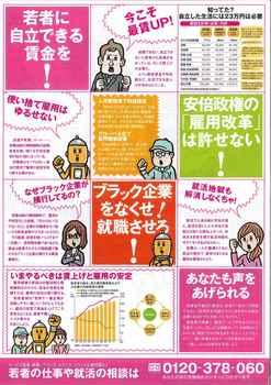 wakamono_2.jpg